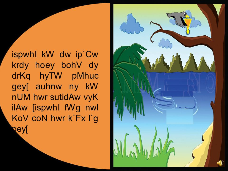ispwhI kW dw ip`Cw krdy hoey bohV dy drKq hyTW pMhuc gey[ auhnw ny kW nUM hwr sutidAw vyK ilAw [ispwhI fWg nwl KoV coN hwr k`Fx l`g pey[